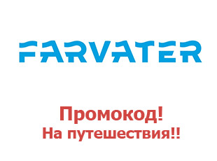Промокод сайта Farvater.Travel