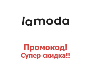 79264a462ea3 Промокоды магазина Ламода Украина | Июль 2019